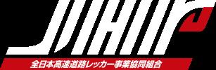 JHR 全日本高速道路レッカー事業協同組合